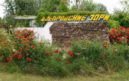 dneprovskiye-zori-26