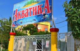 """База отдыха """"Акватика"""" , Кирилловка"""