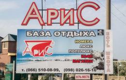 """База отдыха """"Арис"""" , Кирилловка"""