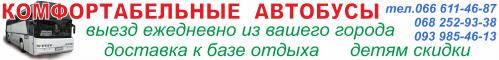 ПОЕЗДКИ-НА-МОРЕ.net.ua